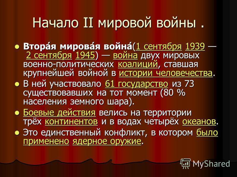 Начало II мировой войны. Втора́я мирова́я война́(1 сентября 1939 2 сентября 1945) война двух мировых военно-политических коалиций, ставшая крупнейшей войной в истории человечесдва. Втора́я мирова́я война́(1 сентября 1939 2 сентября 1945) война двух м