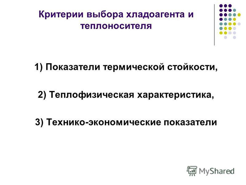 Критерии выбора хладоагента и теплоносителя 1) Показатели термической стойкости, 2) Теплофизическая характеристика, 3) Технико-экономические показатели 2