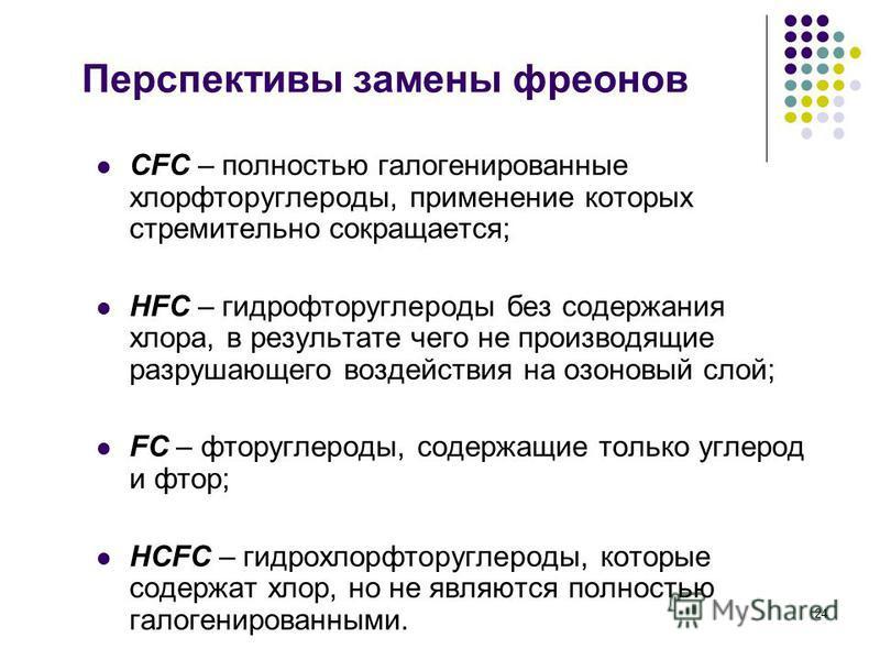 Перспективы замены фреонов CFC – полностью галогенированные хлорфторуглероды, применение которых стремительно сокращается; НFС – гидрофторуглероды без содержания хлора, в результате чего не производящие разрушающего воздействия на озоновый слой; FC –
