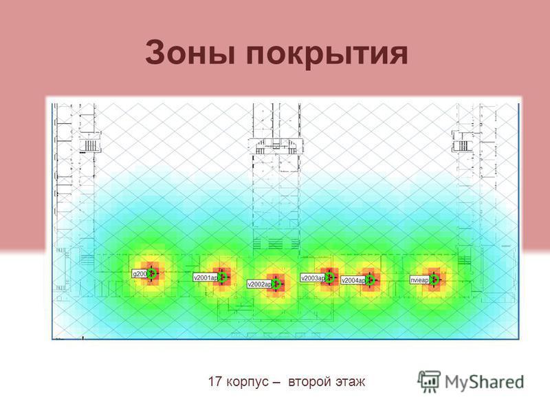 Зоны покрытия 17 корпус – второй этаж