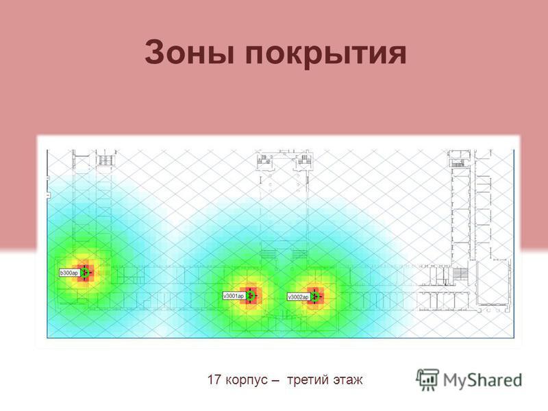 Зоны покрытия 17 корпус – третий этаж