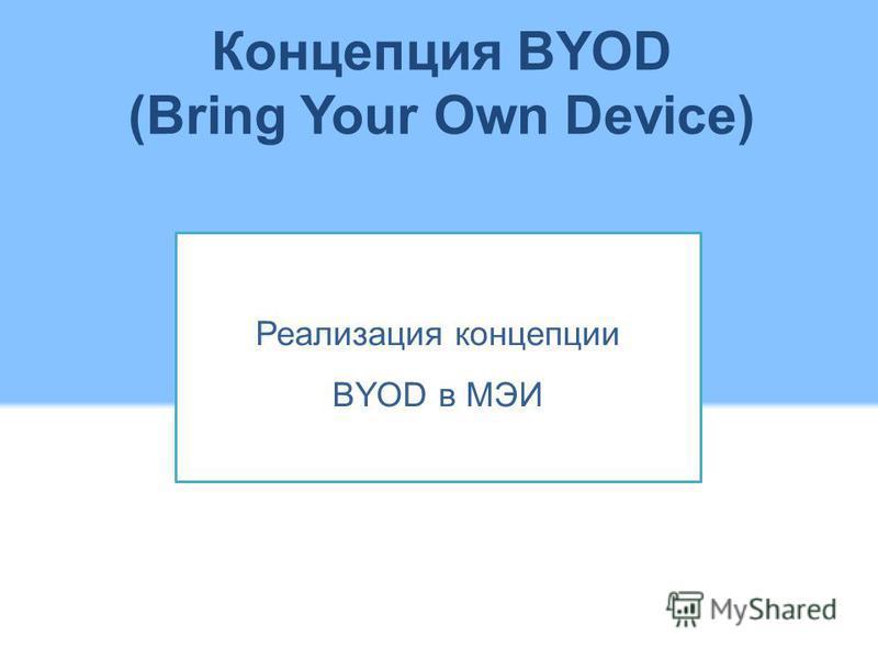 Концепция BYOD (Bring Your Own Device) Реализация концепции BYOD в МЭИ