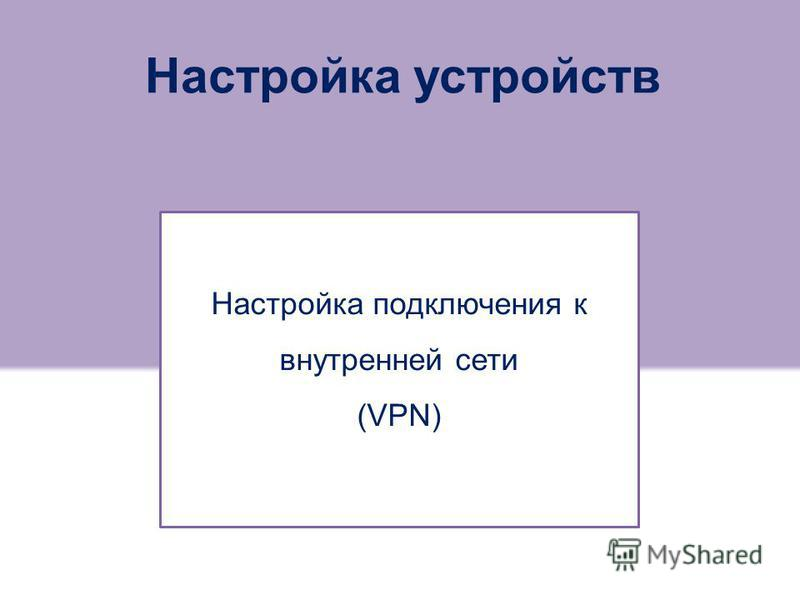 Настройка подключения к внутренней сети (VPN)