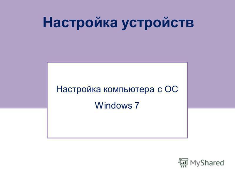 Настройка компьютера c ОС Windows 7