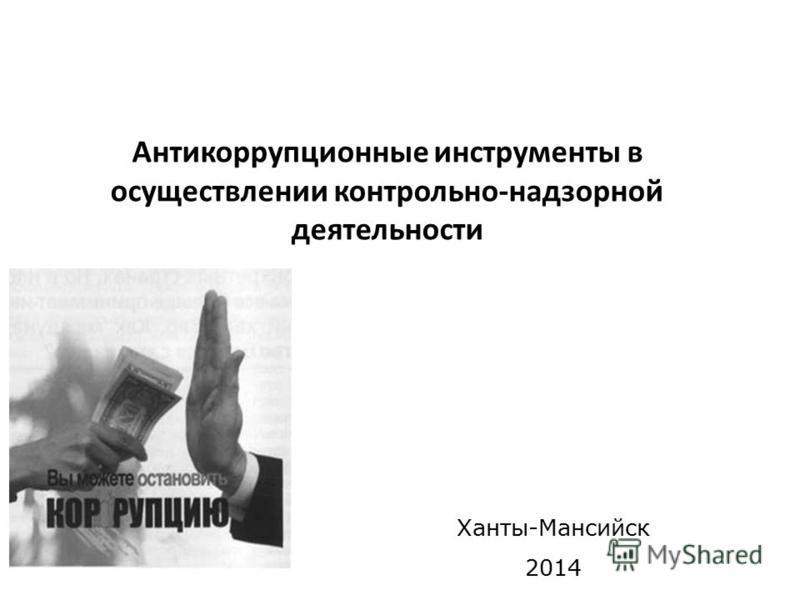 Антикоррупционные инструменты в осуществлении контрольно-надзорной деятельности Ханты-Мансийск 2014