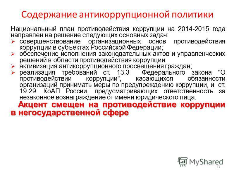 Содержание антикоррупционной политики Национальный план противодействия коррупции на 2014-2015 года направлен на решение следующих основных задач: совершенствование организационных основ противодействия коррупции в субъектах Российской Федерации; обе