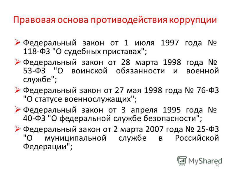 Правовая основа противодействия коррупции Федеральный закон от 1 июля 1997 года 118-ФЗ