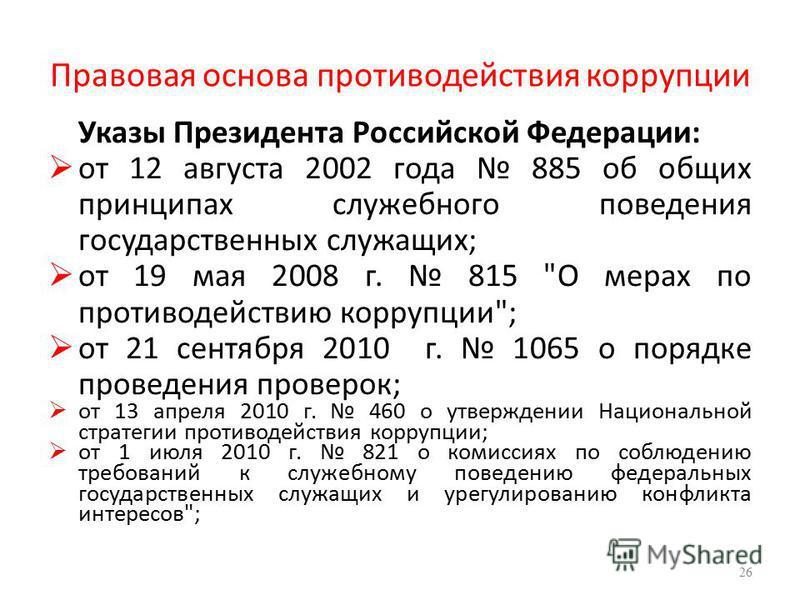 Правовая основа противодействия коррупции Указы Президента Российской Федерации: от 12 августа 2002 года 885 об общих принципах служебного поведения государственных служащих; от 19 мая 2008 г. 815
