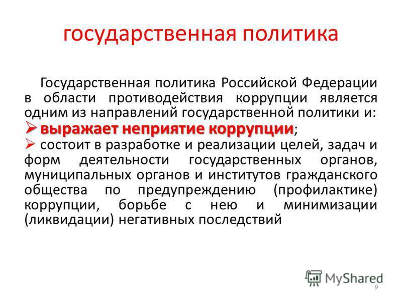 государственная политика Государственная политика Российской Федерации в области противодействия коррупции является одним из направлений государственной политики и: выражает неприятие коррупции выражает неприятие коррупции ; состоит в разработке и ре