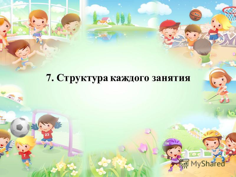7. Структура каждого занятия