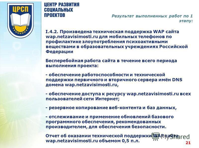 Результат выполненных работ по 1 этапу: I.4.2. Произведена техническая поддержка WAP сайта wap.netzavisimosti.ru для мобильных телефонов по профилактике злоупотребления психоактивными веществами в образовательных учреждениях Российской Федерации Бесп