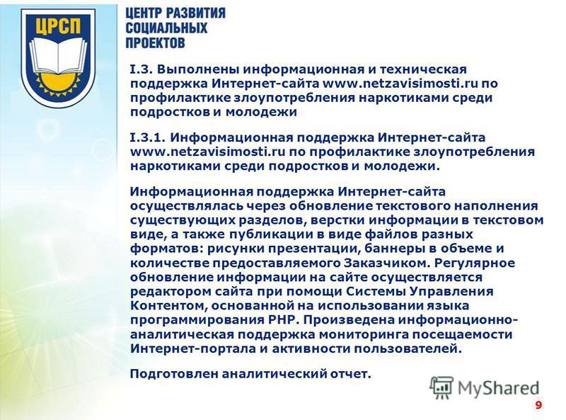 I.3. Выполнены информационная и техническая поддержка Интернет-сайта www.netzavisimosti.ru по профилактике злоупотребления наркотиками среди подростков и молодежи I.3.1. Информационная поддержка Интернет-сайта www.netzavisimosti.ru по профилактике зл
