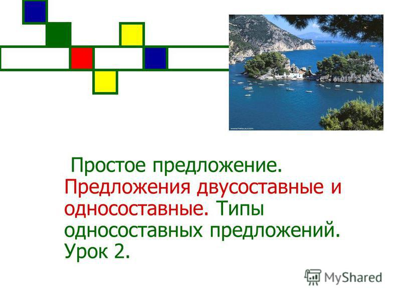 Простое предложение. Предложения двусоставные и односоставные. Типы односоставных предложений. Урок 2.