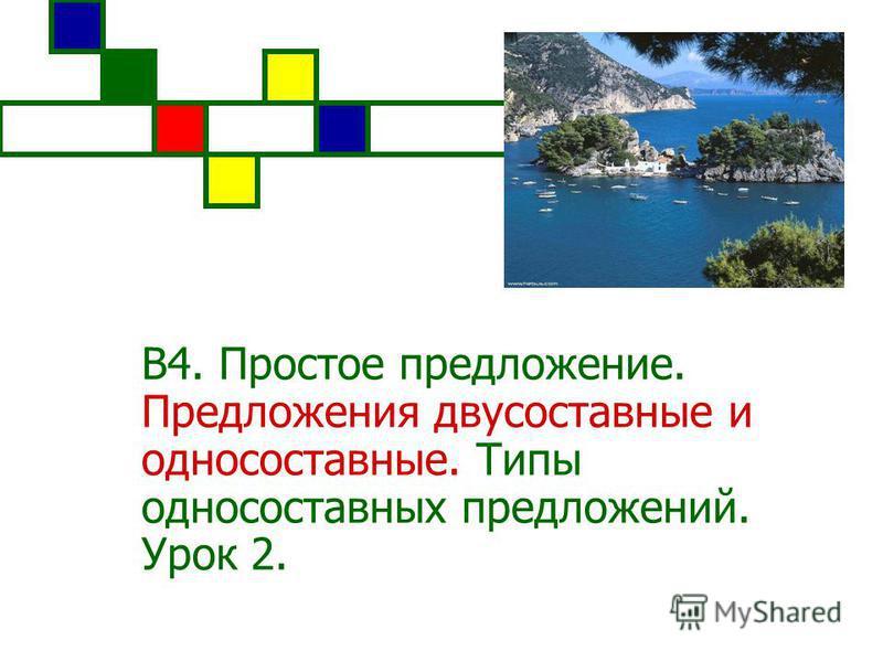 В4. Простое предложение. Предложения двусоставные и односоставные. Типы односоставных предложений. Урок 2.