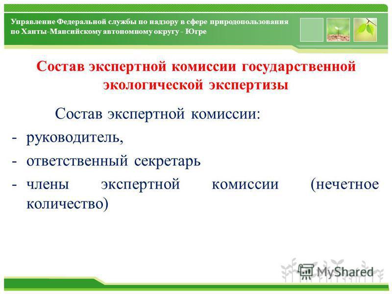 www.themegallery.com Управление Федеральной службы по надзору в сфере природопользования по Ханты-Мансийскому автономному округу - Югре Состав экспертной комиссии государственной экологической экспертизы Состав экспертной комиссии: -руководитель, -от