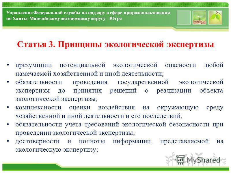 www.themegallery.com Управление Федеральной службы по надзору в сфере природопользования по Ханты-Мансийскому автономному округу - Югре Статья 3. Принципы экологической экспертизы презумпции потенциальной экологической опасности любой намечаемой хозя
