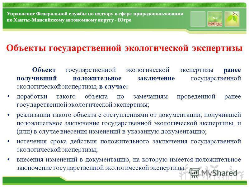 www.themegallery.com Управление Федеральной службы по надзору в сфере природопользования по Ханты-Мансийскому автономному округу - Югре Объекты государственной экологической экспертизы Объект государственной экологической экспертизы ранее получивший