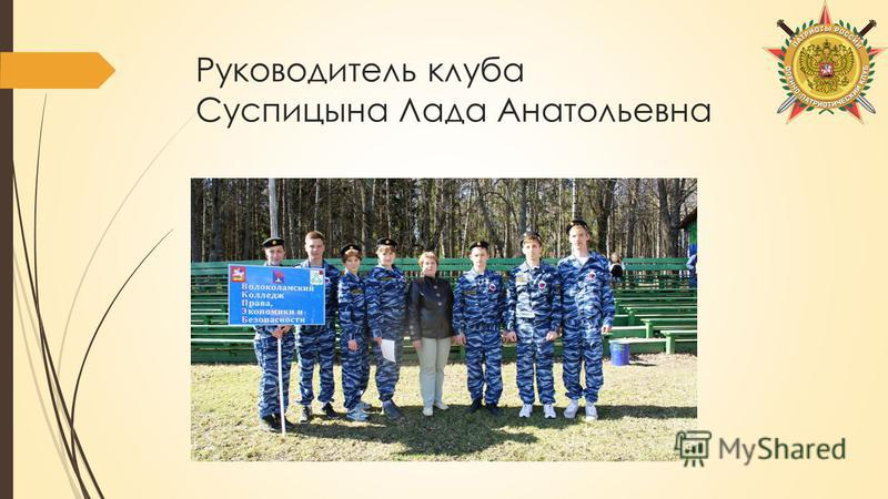 Руководитель клуба Суспицына Лада Анатольевна