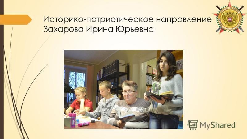 Историко-патриотическое направление Захарова Ирина Юрьевна