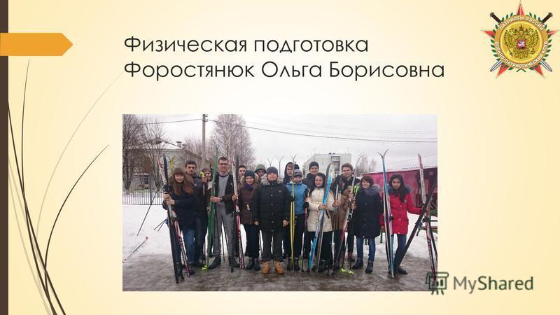 Физическая подготовка Форостянюк Ольга Борисовна