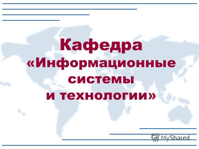 Кафедра «Информационные системы и технологии»