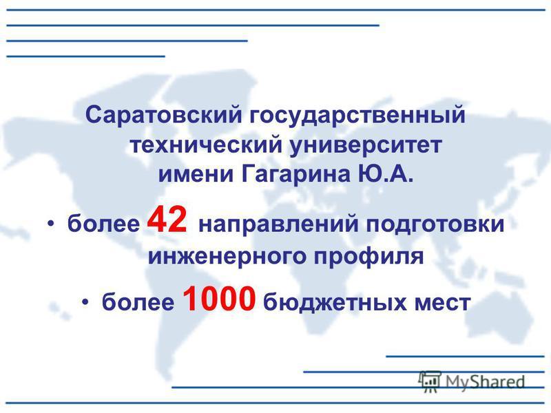 Саратовский государственный технический университет имени Гагарина Ю.А. более 42 направлений подготовки инженерного профиля более 1000 бюджетных мест