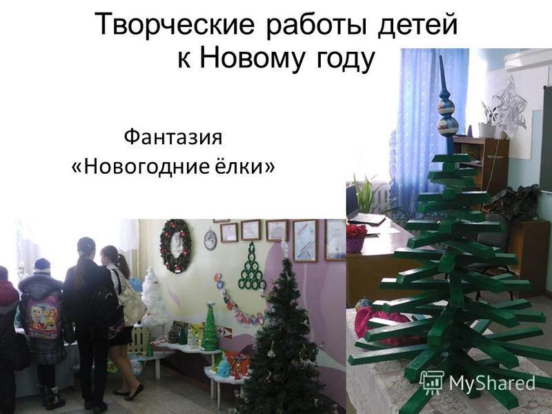 Творческие работы детей к Новому году Фантазия «Новогодние ёлки»