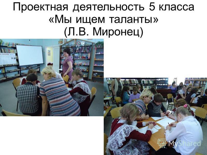 Проектная деятельность 5 класса «Мы ищем таланты» (Л.В. Миронец)