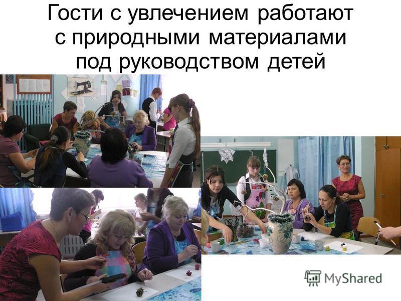 Гости с увлечением работают с природными материалами под руководством детей