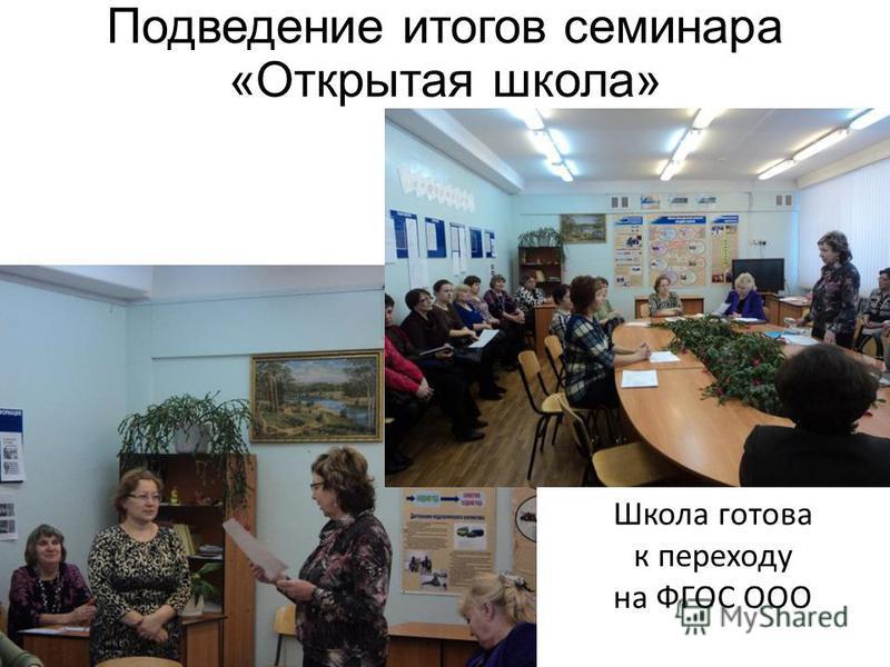 Подведение итогов семинара «Открытая школа» Школа готова к переходу на ФГОС ООО