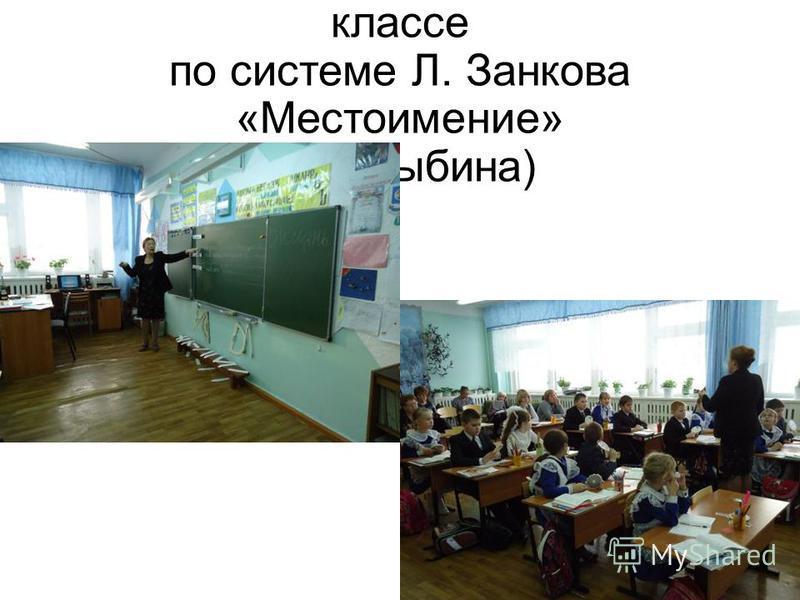 Урок открытия новых знаний в 4 классе по системе Л. Занкова «Местоимение» (Р.В. Зыбина)