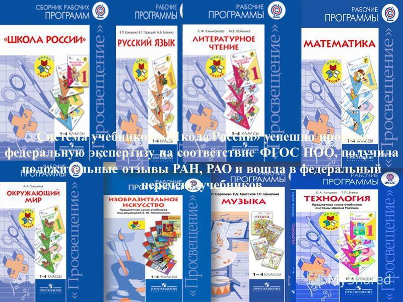 Система учебников «Школа России» успешно прошла федеральную экспертизу на соответствие ФГОС НОО, получила положительные отзывы РАН, РАО и вошла в федеральный перечень учебников