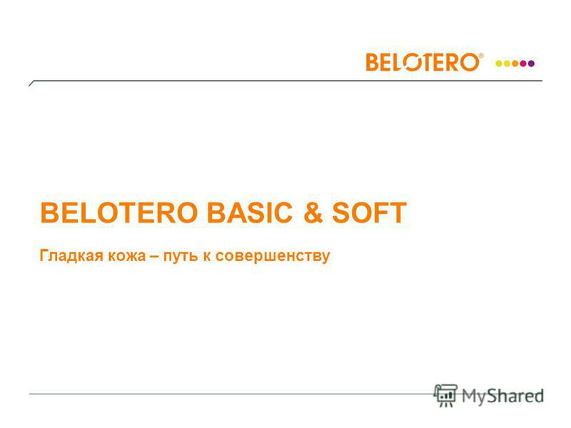 BELOTERO BASIC & SOFT Гладкая кожа – путь к совершенству
