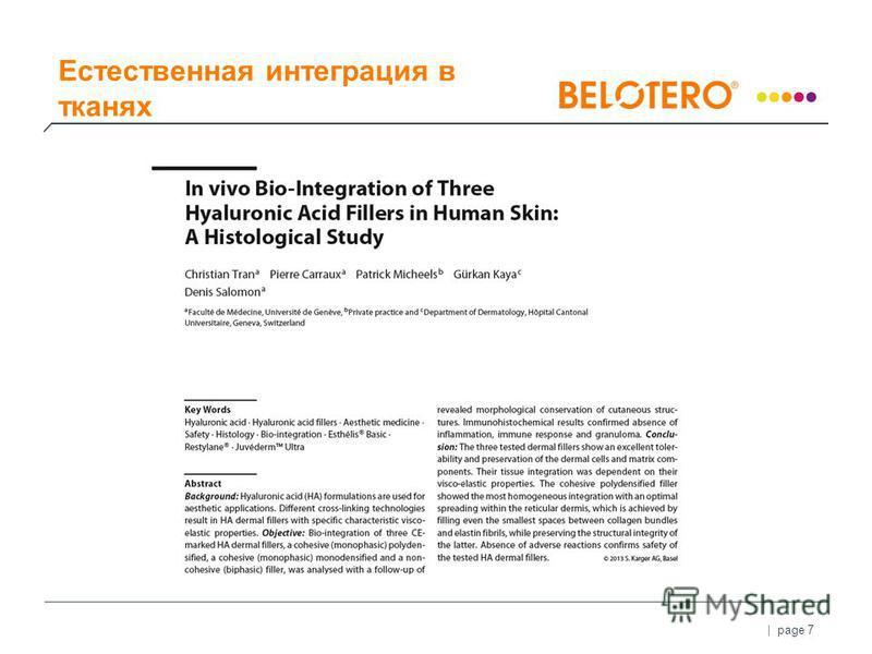 | page 7 Естественная интеграция в тканях