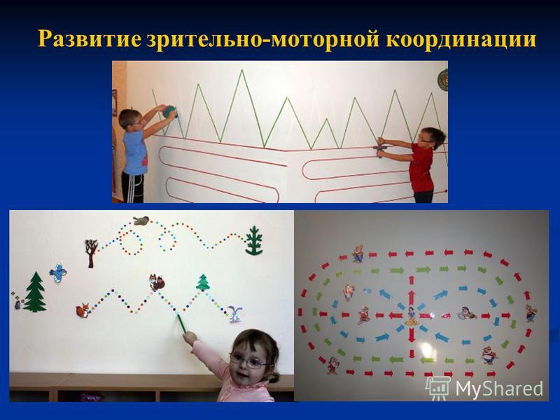 Развитие зрительно-моторной координации