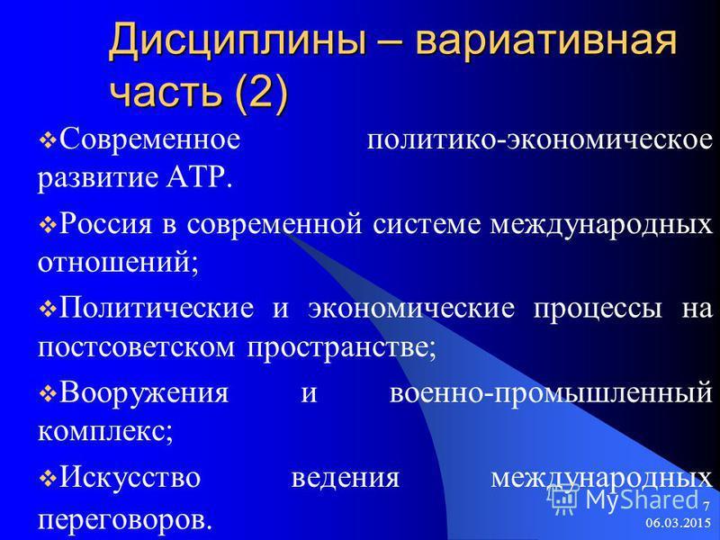 Дисциплины – вариативная часть (2) Современное политико-экономическое развитие АТР. Россия в современной системе международных отношений; Политические и экономические процессы на постсоветском пространстве; Вооружения и военно-промышленный комплекс;