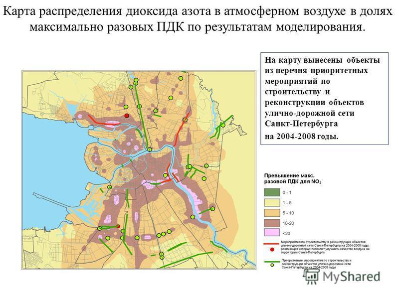 Карта распределения диоксида азота в атмосферном воздухе в долях максимально разовых ПДК по результатам моделирования. На карту вынесены объекты из перечня приоритетных мероприятий по строительству и реконструкции объектов улично-дорожной сети Санкт-