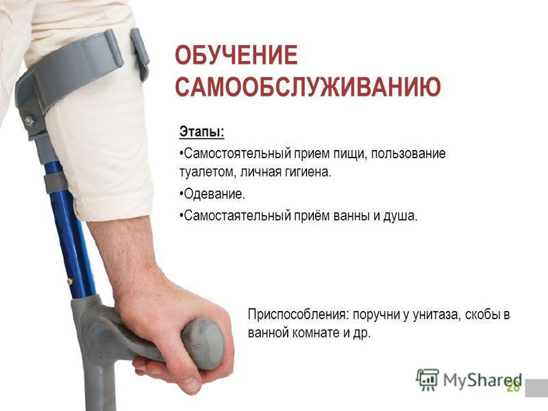 27 Ходьба с использованием трости и резиновой тяги фиксирующего высокого ботинка (при отвисании стопы)