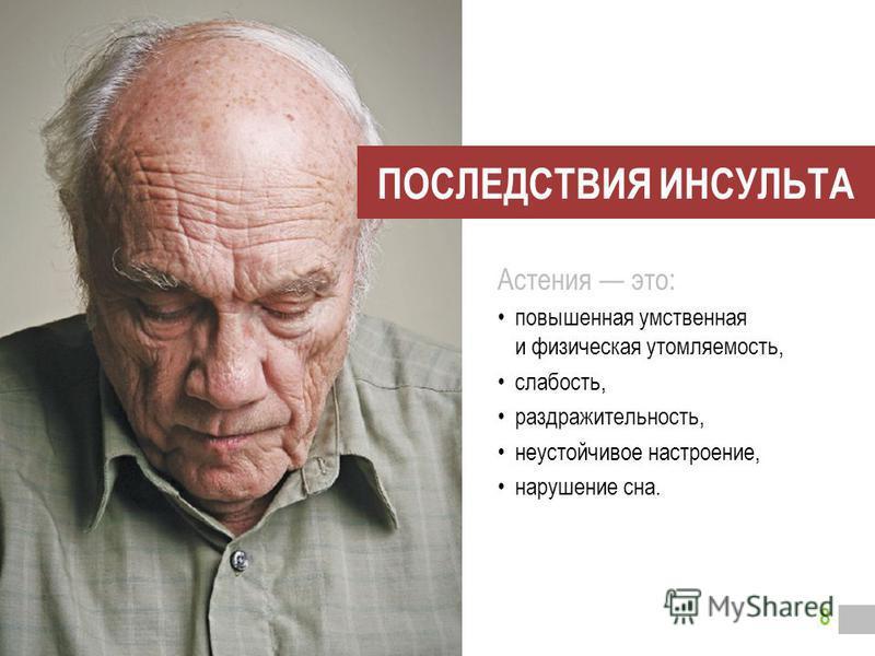 7 ПОСЛЕДСТВИЯ ИНСУЛЬТА Нарушение зрения (выпадение полей зрения) Нарушение речи Нарушение понимания речи окружающих 7
