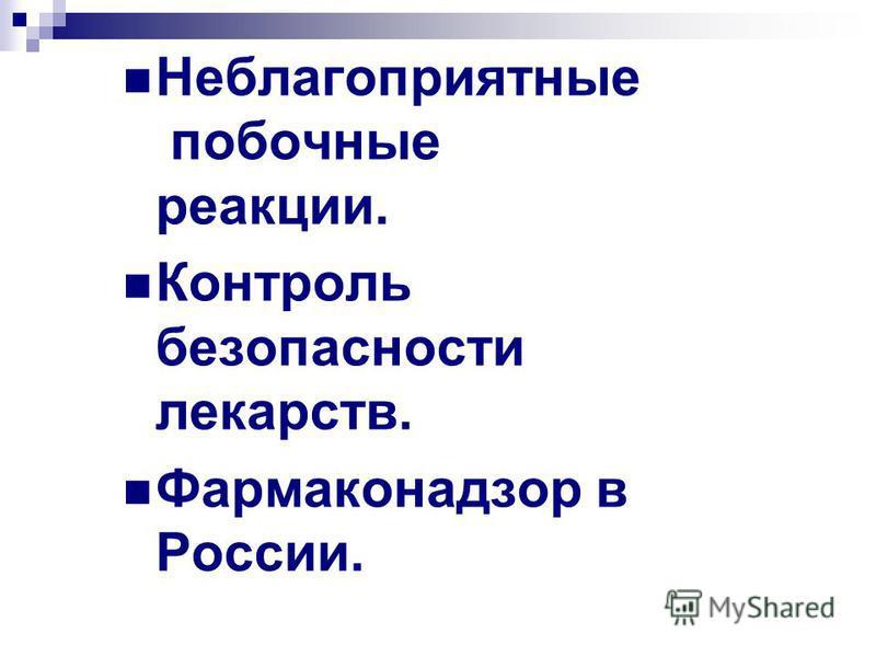 Неблагоприятные побочные реакции. Контроль безопасности лекарств. Фармаконадзор в России.