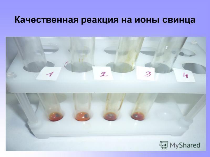 Качественная реакция на ионы свинца