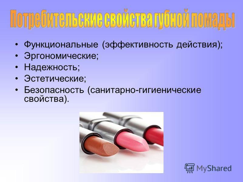 Функциональные (эффективность действия); Эргономические; Надежность; Эстетические; Безопасность (санитарно-гигиенические свойства).