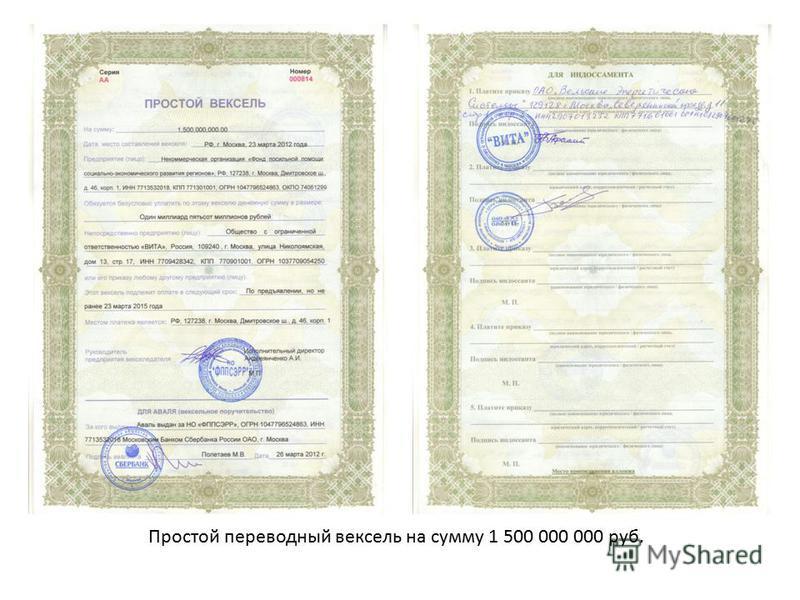 Простой переводный вексель на сумму 1 500 000 000 руб.