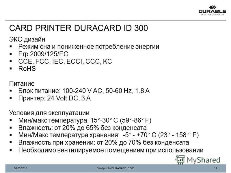 ЭКО дизайн Режим сна и пониженное потребление энергии Erp 2009/125/EC CCE, FCC, IEC, ECCI, CCC, KC RoHS Питание Блок питание: 100-240 V AC, 50-60 Hz, 1.8 A Принтер: 24 Volt DC, 3 A Условия для эксплуатации Мин/макс температура: 15°-30° C (59°-86° F)