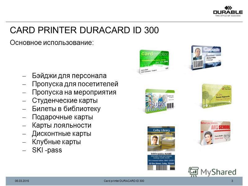 Основное использование: Бэйджи для персонала Пропуска для посетителей Пропуска на мероприятия Студенческие карты Билеты в библиотеку Подарочные карты Карты лояльности Дисконтные карты Клубные карты SKI -pass CARD PRINTER DURACARD ID 300 Card printer