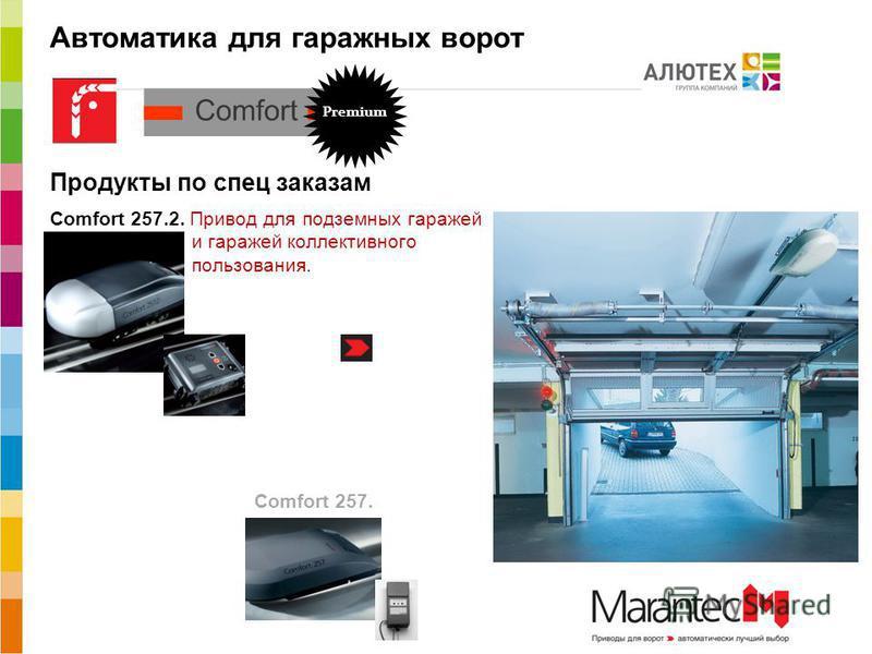 Автоматика для гаражных ворот Premium Продукты по спец заказам Comfort 257.2. Привод для подземных гаражей и гаражей коллективного пользования. Comfort 257.
