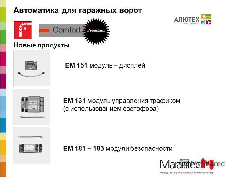 Автоматика для гаражных ворот Premium Новые продукты Comfort 257.2. EM 131 модуль управления трафиком (с использованием светофора) EM 151 модуль – дисплей EM 181 – 183 модули безопасности