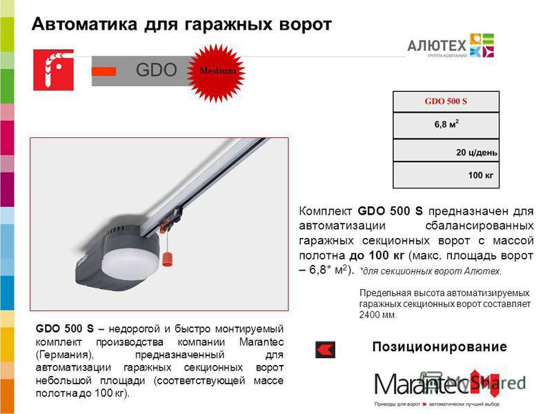 Автоматика для гаражных ворот Medium Комплект GDO 500 S предназначен для автоматизации сбалансированных гаражных секционных ворот с массой полотна до 100 кг (макс. площадь ворот – 6,8* м 2 ). *для секционных ворот Алютех. Предельная высота автоматизи
