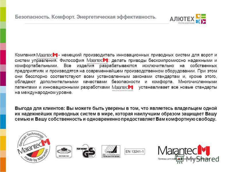 Компания Marantec – немецкий производитель инновационных приводных систем для ворот и систем управления. Философия Marantec: : делать приводы бескомпромиссно надежными и комфортабельными. Все изделия разрабатываются исключительно на собственных предп
