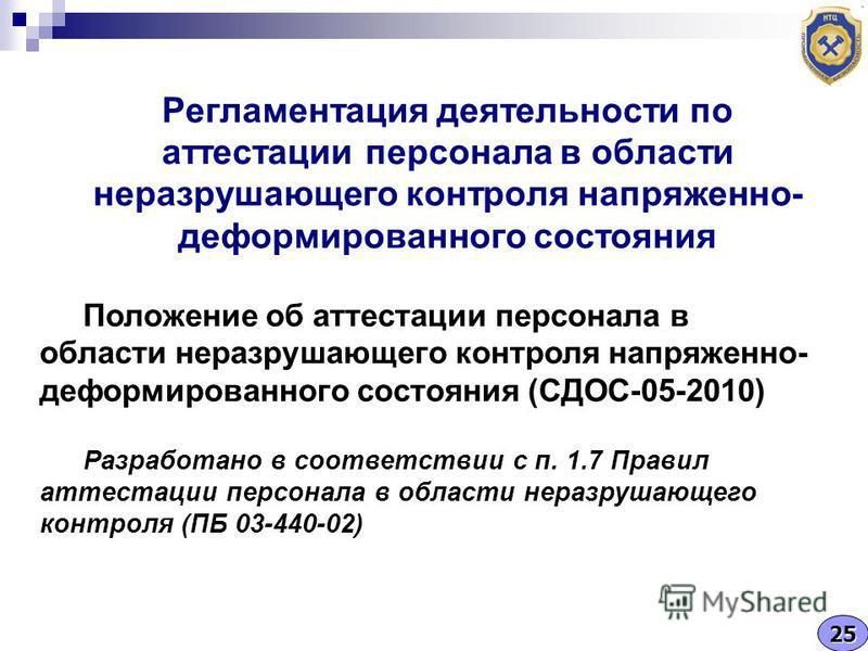 Положение об аттестации персонала в области неразрушающего контроля напряженно- деформированного состояния (СДОС-05-2010) Разработано в соответствии с п. 1.7 Правил аттестации персонала в области неразрушающего контроля (ПБ 03-440-02) Регламентация д